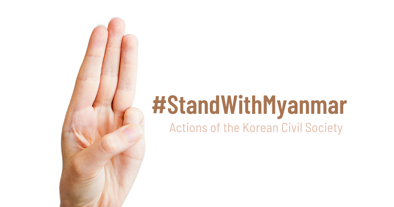 Actions of the Korean Civil Society #StandWithMyanmar