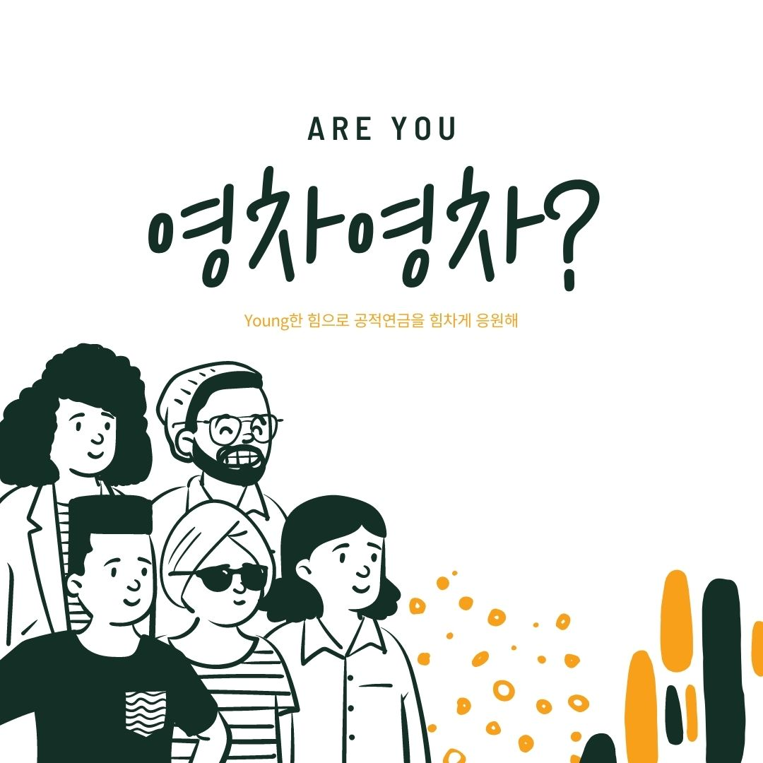 Are you 영차영차?
