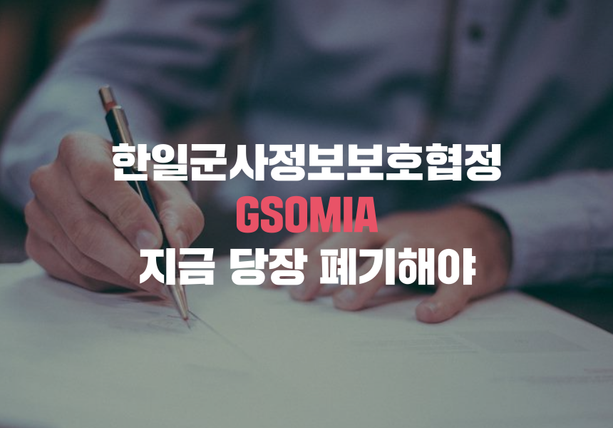 20190819_GSOMIA.png
