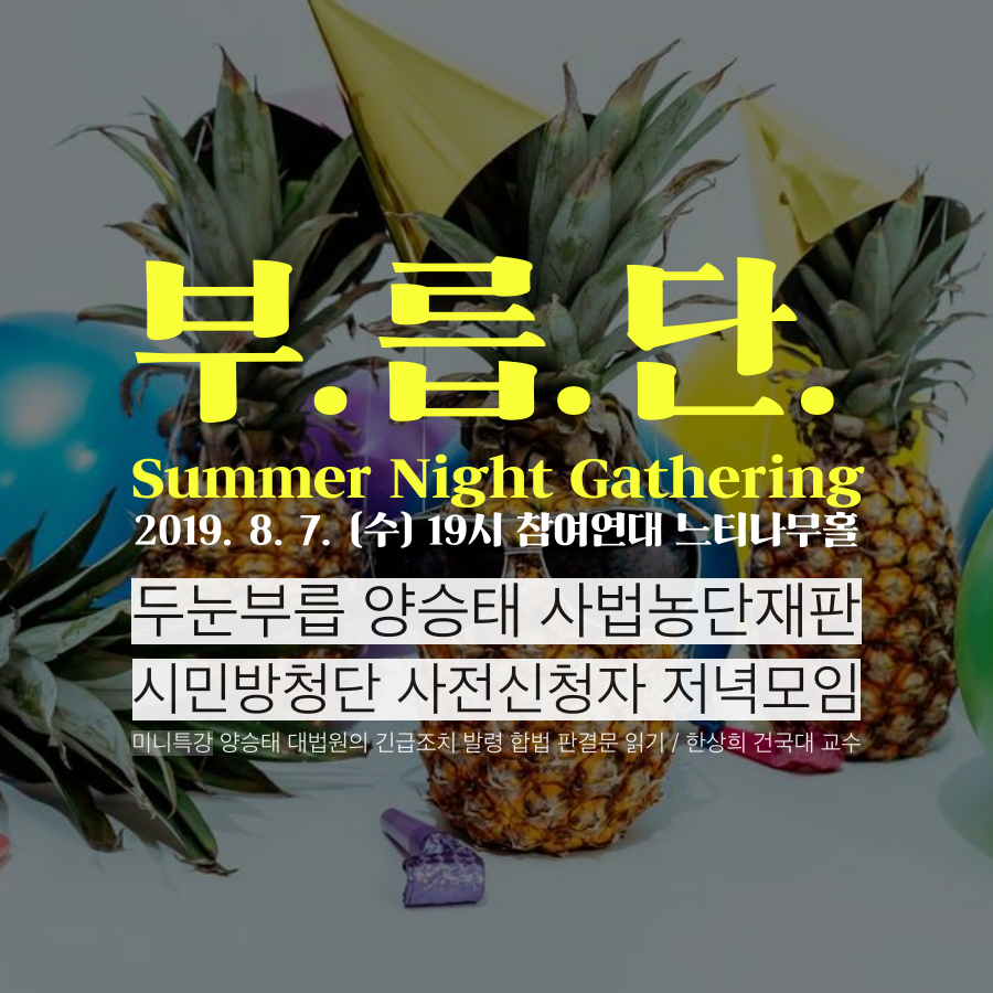 부.릅.단. Summer Night Gathering 20190807 19시