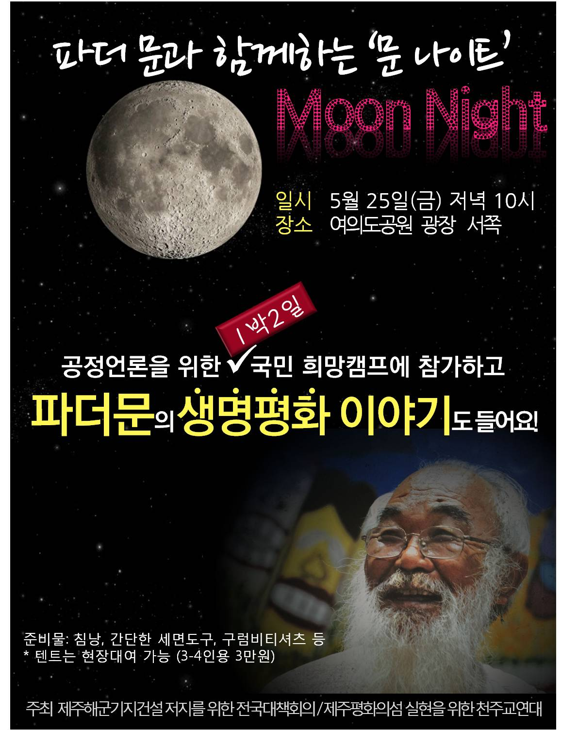 Moon Night! Yeah!!!