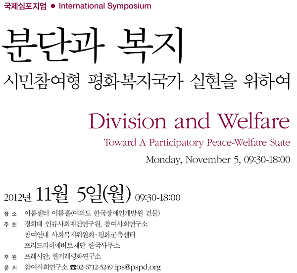 Division and Welfare : Toward A Participatory Peace-Welfare State